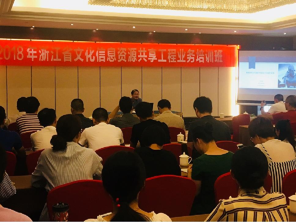 2018年浙江省文化共享工程业务培训班在德清举行